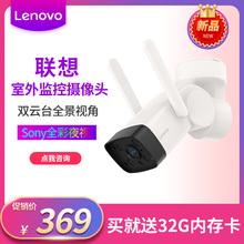 联想室ws监控360vb网络摄像头A1夜视高清无线家用防水手机