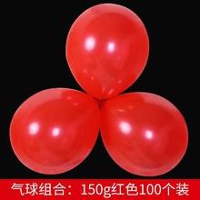 结婚房ws置生日派对zb礼气球婚庆用品装饰珠光加厚大红色防爆