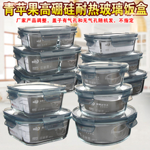 青苹果ws鲜盒午餐带zk碗带盖耐热玻璃密封碗耐摔便当盒饭盒