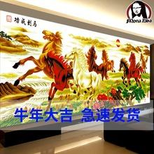蒙娜丽ws十字绣八骏zk5米奔腾马到成功精准印花新式客厅大幅画