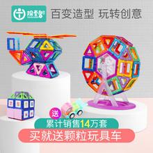磁力片wt木宝宝益智xu吸铁石玩具男孩智力女孩动脑多功能拼装