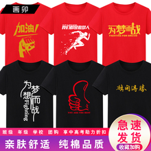 中考高wtt恤学生加xu短袖为梦想而战团体t恤 班服宽松衣服夏