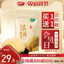 [wtxu]买1送1 十月稻田古田银