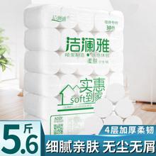 [wtxu]洁澜雅卫生纸批发家用卷纸