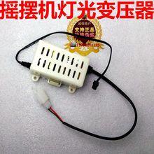 新式儿wu投币摇摆机si泡泡摇摇车配件灯光控制开关彩灯变压器
