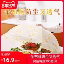 全布盖wu罩防尘透气ui苍蝇饭菜罩子餐桌盖菜罩伞可折叠剩菜罩