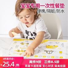 易优家wu次性便携外ui餐桌垫防水宝宝桌布桌垫20片