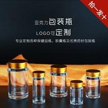胶囊菲wu分装瓶保健ng瓶子药丸软药片透明亚克力药瓶带盖