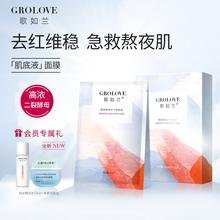 歌如兰wu素醒肤空气sb嫩肤补水收毛孔面膜10片