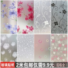 自粘窗wu玻璃贴纸磨rf卫生间浴室阳台移门透光不透明遮光装饰