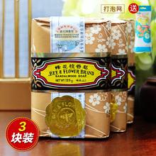 蜂花檀wu牌国货香味rf浴皂肥皂香型洗脸洁面皂清洁组合装