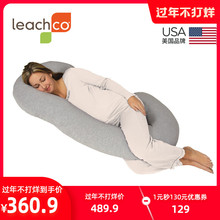 Leawuhco美国ou功能孕妇枕头用品C型靠枕护腰侧睡拉链抱枕