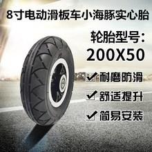 电动滑wu车8寸20en0轮胎(小)海豚免充气实心胎迷你(小)电瓶车内外胎/