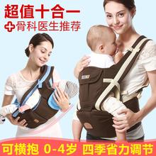 四季多功能横抱wu4婴儿背带n6前抱式新生宝宝抱抱托坐凳轻便