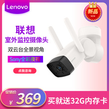 联想室wu监控360n6网络摄像头A1夜视高清无线家用防水手机