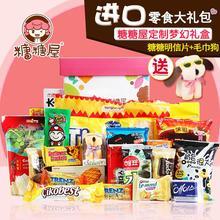 进口零wu1大礼包 ai食大礼盒一整箱送女友闺蜜生日