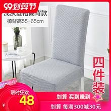 椅子套wu厚现代简约lk家用弹力凳子罩办公电脑椅子套4个