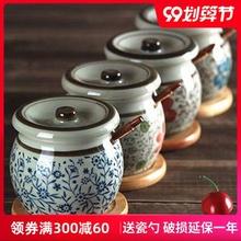 和风四wu釉下彩盐罐lk房日式调味罐调料罐瓶陶瓷辣椒罐