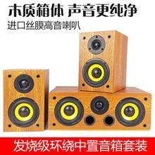 无源音wu中置环绕前lkhifi书架家用家庭影院5.1木质发烧音箱