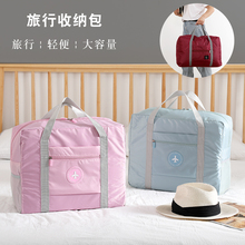 旅行袋wu提女便携折lk整理袋男士大容量防水行李袋孕妇待产包