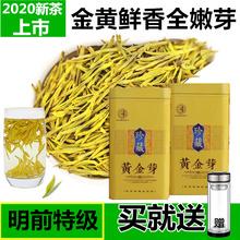 黄金芽wu020新茶lk特级安吉白茶高山绿茶250g 黄金叶散装礼盒
