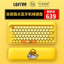 lofwuee洛斐(小)lk.Duck联名蓝牙机械键盘复古口红式手机ipad无线