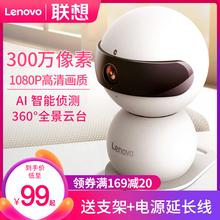 联想看wu宝360度yu控摄像头家用室内带手机wifi无线高清夜视