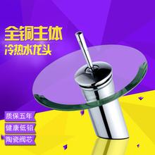 全铜面wu台上盆玻璃yu冷热玻璃单把浴室创意瀑布不锈钢水龙头