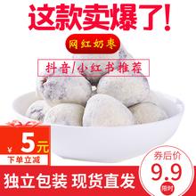 网红奶wu夹核桃葡萄yu果夹心新疆和田大枣什锦枣枸杞芝麻独立