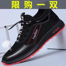 202wu春季新式皮de鞋男士运动休闲鞋学生百搭鞋板鞋防水男鞋子