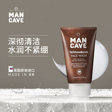 manwuave曼凯de皮洗面奶125ml男士非皂基洗面奶 控油补水洁面