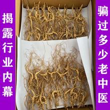 特级正wu林下参礼盒de货20年以上东北长白山生晒参的参