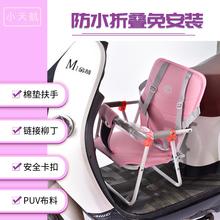 (小)天航wu动车前置踏de宝座椅大电瓶车婴儿折叠座椅凳