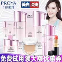 珀莱雅wu装女美白淡de泊柏莱雅水乳全套化妆品正品