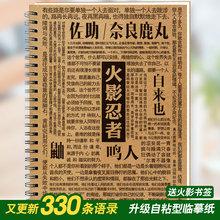 火影忍者语录字帖佐助鸣的wu9漫周边中de楷书钢笔临摹练字帖