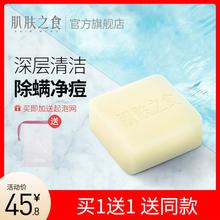 海盐皂wu螨祛痘洁面de羊奶皂男女脸部手工皂马油可可植物正品
