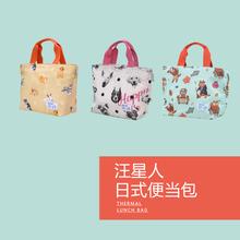 汪星的wu式保温便当de班族时尚饭盒袋 学生可爱防水手提便当袋