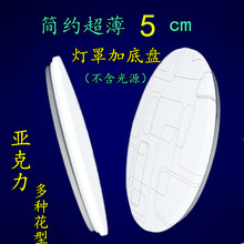 包邮lwud亚克力超de外壳 圆形吸顶简约现代卧室灯具配件套件