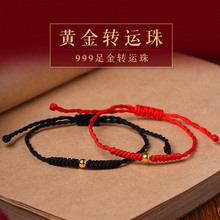 黄金手wu999足金de手绳女(小)金珠编织戒指本命年红绳男情侣式