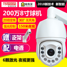 8寸途wu200/5de星光级网络中高速球机 海康协议高清云台摄像头