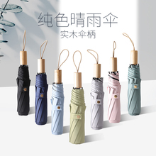 创意折叠木手柄晴雨伞遮阳伞三折wu12色雨伞de黑胶防紫外线