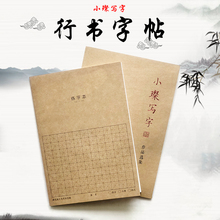 (小)璨写字字帖文艺手写字wu8硬笔练字de品临摹手写体练字本