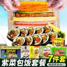 海苔工wu套装全套1ng紫菜片包饭专用材料孟佳王霏霏同式