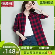 恒源祥wu棉衬衣女春rf式纯棉衬衫外套韩款大码宽松长袖红格子