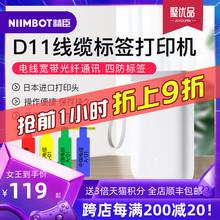 精臣Dwu1线缆标签uo智能便携式手持迷你(小)型蓝牙热敏不干胶防水通信机房网络布线