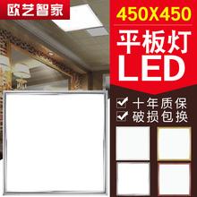 450x450集成吊顶灯客厅天花客厅吸顶wu17入式铝uo平板灯45x45