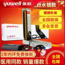 鱼跃水银测血压计家wu6医用手动ob款测量仪器量高精准越听诊