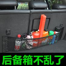 汽车魔wu贴网兜后备up袋收纳整理储物车载灭火器固定支架用品