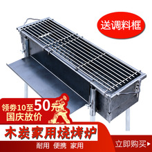 烧烤炉wu用户外木炭qu上全套加厚烧烤架商用摆摊大号烤串架子3