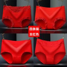 四条装ww命年女士内cp纯棉中腰蕾丝大红色内裤结婚三角裤牛年
